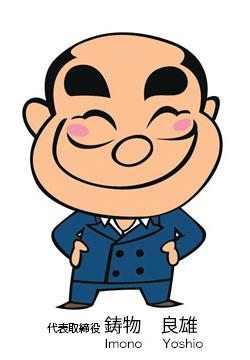 株式会社マックス富士代表取締役 鋳物良雄