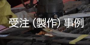 株式会社マックス富士受注(製作)事例